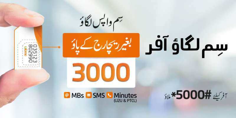 With Ufone SIM Lagao Offer 2019 Enjoy Free Minutes, SMS & MBs for 1 Month Absolutely FREE