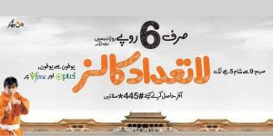 Ufone Din Bhar Unlimited Offer