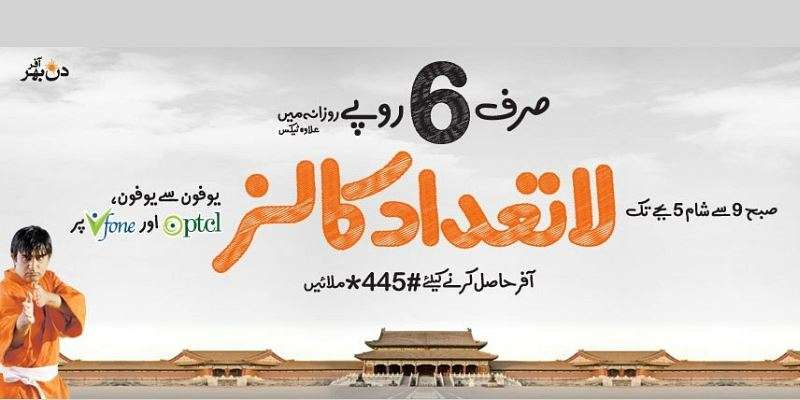06f00007-ufone-din-bhar-unlimited-offer-provides-unlimited-calls-in-rs-6.jpg