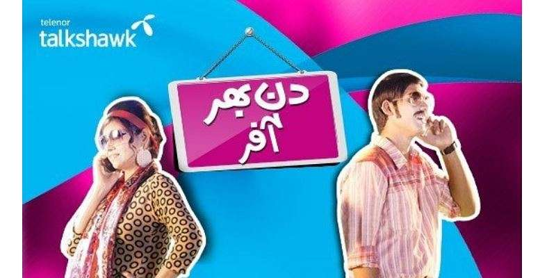 How to Activate Telenor Din Bhar Offer through Code with Price, Validity, Unsub and Status Code