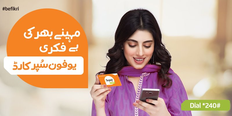 Ufone Super Card brings amazing incentives in Rs. 550/- Only