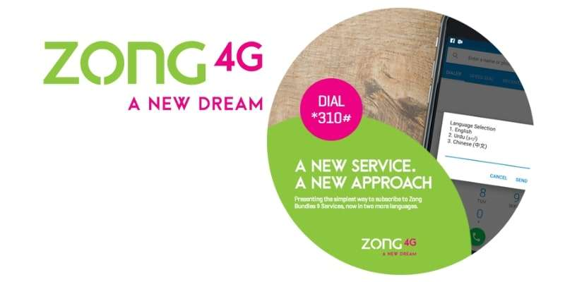 Zong *310# Service - USSD Portal | Zong Value Added Services