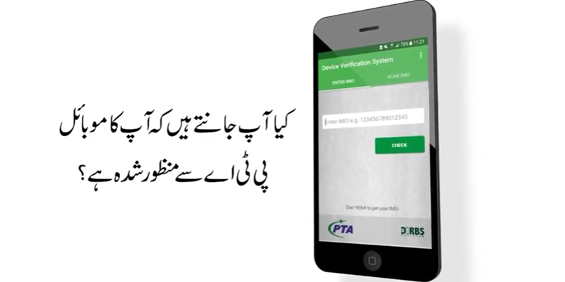 To Avoid Mobile Blocking by PTA, Register your Device before 20th October