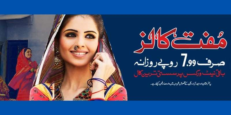 Jazz Warid Apna Sheher Offer (Multan & Hyderabad) Enjoy Unlimited FREE Calls in just Rs. 7.99