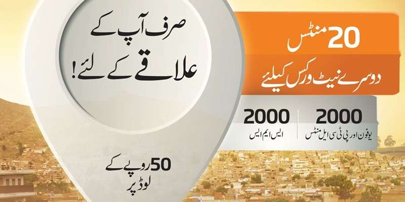 How to avail Ufone Location Based Offers for All Cities 2018 and How to Subscribe / Unsubscribe