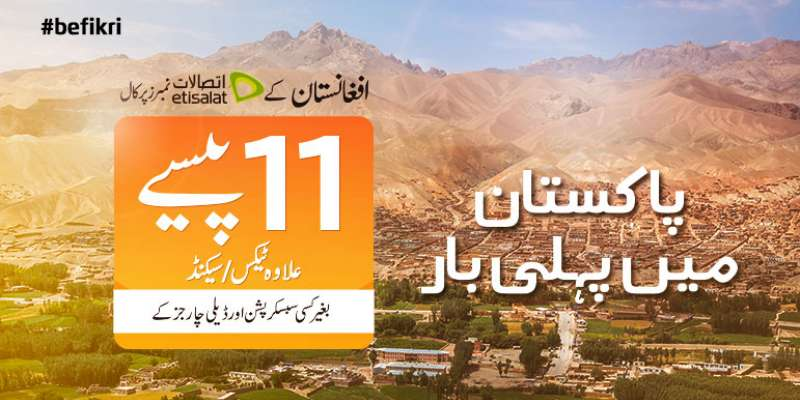 Ufone introduces exciting new offer for IDD Calls to Afghanistan