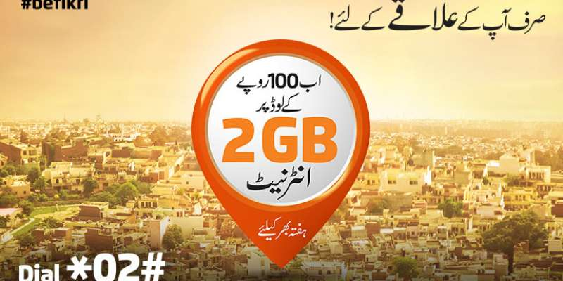 Ufone Double Befikri Offer & Aadha Ghanta International Direct Dialing Offer (Complete Details)