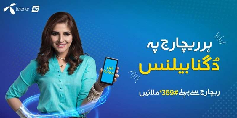 Telenor Recharge Offer 2018 | Get Double Balance on your Telenor SIM now