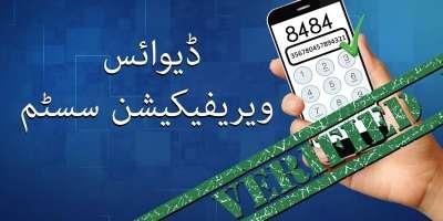 PTA will implement Device Identification Registration & Blocking System (DIRBS) on Dec 1st